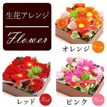 花とスイーツギフトフラワーアレンジメントプレゼントGIFTJYU