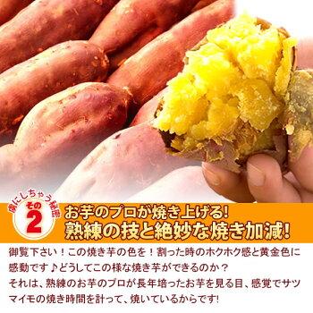 国産さつまいもを使用!人気の黄金色の焼き芋紅あずまのサツマイモTVで話題の薩摩芋ダイエットにも!電子レンジ3分で焼きいもが完成!人気やきいも(1本単位)AA10