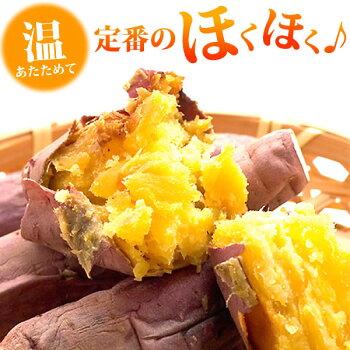 焼き芋国産さつまいも人気の焼き芋紅あずまのサツマイモ電子レンジ3分で焼きいもが完成!スイーツ秋人気やきいも(1本単位)AA