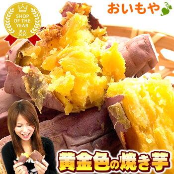 国産さつまいもを使用!人気の黄金色の焼き芋紅あずまのサツマイモTVで話題の薩摩芋ダイエットにも!電子レンジ3分で焼きいもが完成!人気やきいも(1本単位)AA1