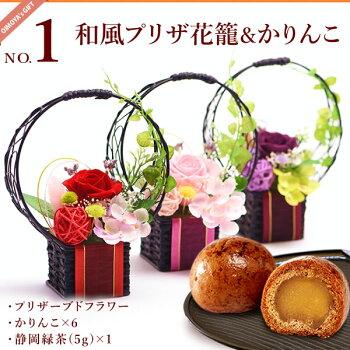 早割!敬老の日ギフト送料無料の選べる花とスイーツセットのプレゼント!ABプリザーブドフラワーDset5