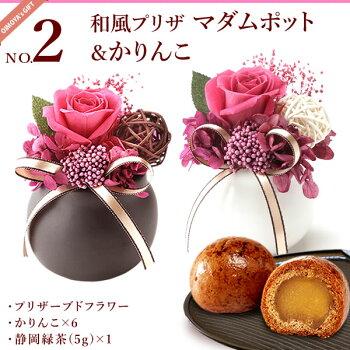 早割!敬老の日ギフト送料無料の選べる花とスイーツセットのプレゼント!ABプリザーブドフラワーDset9