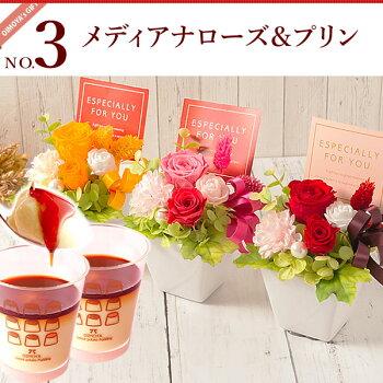 早割!敬老の日ギフト送料無料の選べる花とスイーツセットのプレゼント!ABプリザーブドフラワーDset13