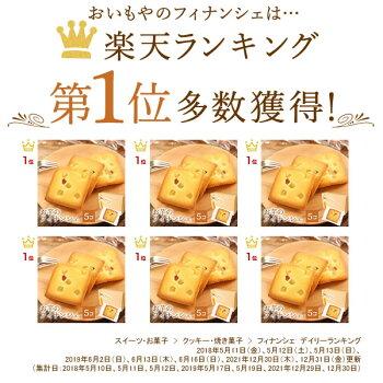 誕生日プレゼント送料無料敬老の日プレゼントスイーツお菓子お祝いギフト【静岡AA】2