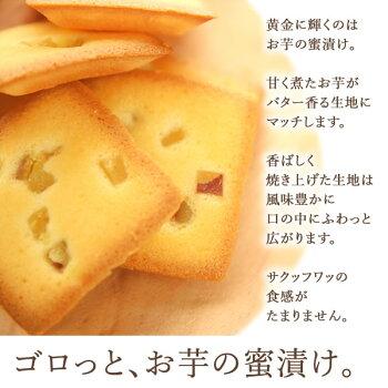 誕生日プレゼント送料無料敬老の日プレゼントスイーツお菓子お祝いギフト【静岡AA】6