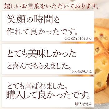 誕生日プレゼント送料無料敬老の日プレゼントスイーツお菓子お祝いギフト【静岡AA】14