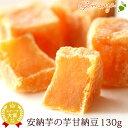 ショップオブザイヤー受賞記念 ポイント消化 スイーツ ポイント消化 おイモ 和菓子 芋甘納豆(130g) ギフトのお試し うまいもの大会1位 AAの商品画像