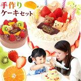 誕生日 プレゼント ショートケーキ 苺 プレゼント 手作りケーキ 簡単 手作りキット お祝い スイーツ お菓子 5号【静岡 AA】
