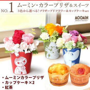 敬老の日プレゼント送料無料の選べる花とスイーツセット!AAプリザーブドフラワームーミンハーバリウム