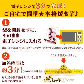 国産さつまいもを使用!人気の黄金色の焼き芋紅あずまのサツマイモTVで話題の薩摩芋ダイエットにも!電子レンジ3分で焼きいもが完成!人気やきいも(1本単位)AA14