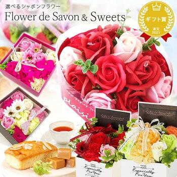 お中元ギフト送料無料!シャボンフラワー選べる花とスイーツセット誕生日プレゼントお祝い父の日ギフト御中元[シャボンフラワーA][花]AA1