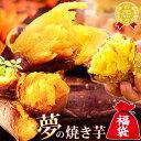 送料無料 夢の焼き芋 食べ比べ福袋 5本 福袋 人気の和菓子 焼き芋3種詰め合わせセット 紅はるか  ...