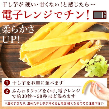 送料込みおいもやの干し芋&焼き芋福袋!黄金セット[送料込]【AA】