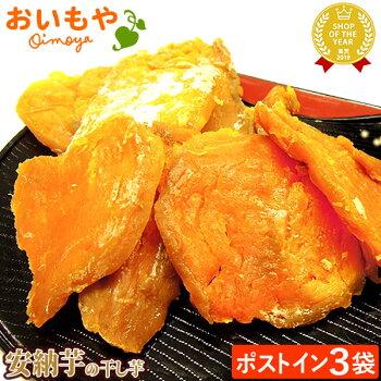 安納芋の干し芋種子島産ブランド国産干しいも高糖度さつまいも安納芋のほしいも干しイモ【150g静岡AA】1