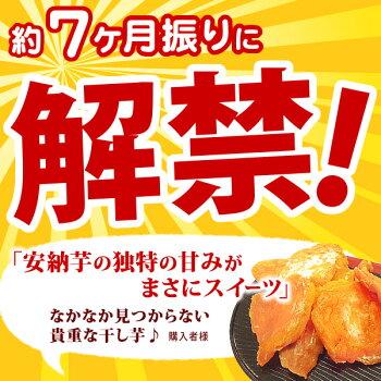 安納芋の干し芋種子島産ブランド国産干しいも高糖度さつまいも安納芋のほしいも干しイモ【150g静岡AA】5