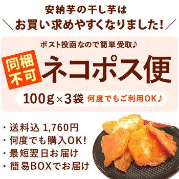 安納芋の干し芋種子島産ブランド国産干しいも高糖度さつまいも安納芋のほしいも干しイモ【150g静岡AA】6