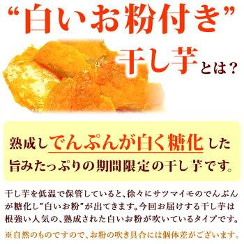 安納芋の干し芋種子島産ブランド国産干しいも高糖度さつまいも安納芋のほしいも干しイモ【150g静岡AA】7