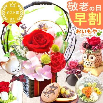早割!敬老の日ギフト送料無料の選べる花とスイーツセットのプレゼント!ABプリザーブドフラワーAset1