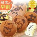 あす楽!敬老の日ギフト 送料込みのお芋どら焼き5個セットお菓子セット和...