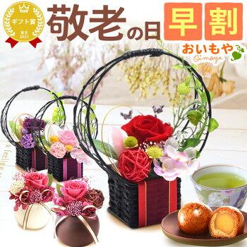 早割!敬老の日ギフト送料無料の選べる花とスイーツセットのプレゼント!ABプリザーブドフラワーDset1