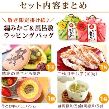 早割!敬老の日ギフト送料無料の編み籠スイーツお菓子セット!AB3