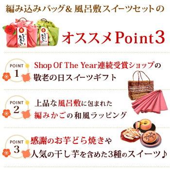 早割!敬老の日ギフト送料無料の編み籠スイーツお菓子セット!AB4