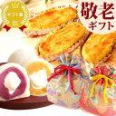 \あす楽!/ 敬老の日 プレゼント 敬老の日ギフト 和菓子 大福 冷凍 送料無料