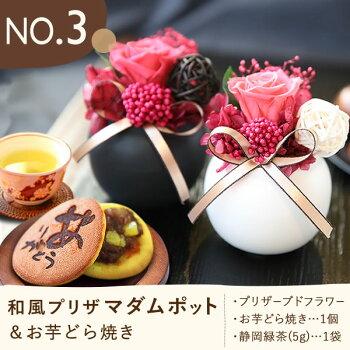 母の日ギフト≪選べる≫花とスイーツセット2018プリザーブドフラワーハーバリウムお菓子と花のプレゼントGIFTasetAA7
