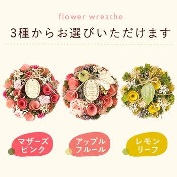 母の日ギフト≪選べる≫花とスイーツセット2018プリザーブドフラワーハーバリウムお菓子と花のプレゼントGIFTasetAA11