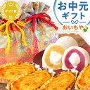お中元ギフト お芋スイーツ2品セット【送料無料】お中元お菓子...