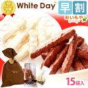ホワイトデー お返し ギフト チョコ お菓子 義理 チョコレ...
