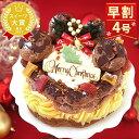 \早割!/ クリスマスケーキ 予約 2020 チョコレートケーキ パリブレスト チョコ プレゼント スイーツ お...