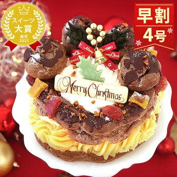 \早割!/クリスマスケーキ2020チョコレートケーキパリブレストチョコプレゼントスイーツお菓子ギフト4号【静岡AA】1