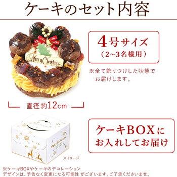 \早割!/クリスマスケーキ2020チョコレートケーキパリブレストチョコプレゼントスイーツお菓子ギフト4号【静岡AA】3