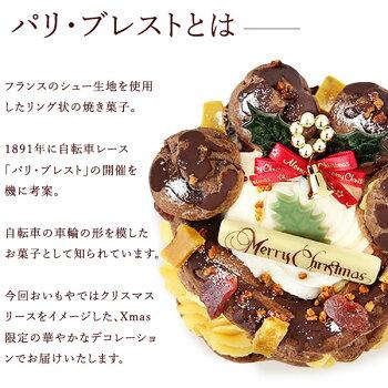 \早割!/クリスマスケーキ2020チョコレートケーキパリブレストチョコプレゼントスイーツお菓子ギフト4号【静岡AA】5
