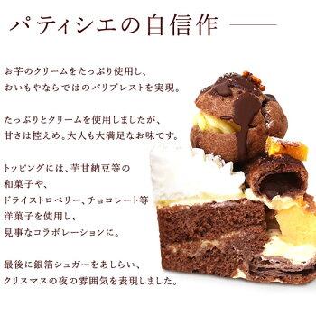 \早割!/クリスマスケーキ2020チョコレートケーキパリブレストチョコプレゼントスイーツお菓子ギフト4号【静岡AA】6