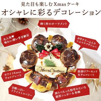\早割!/クリスマスケーキ2020チョコレートケーキパリブレストチョコプレゼントスイーツお菓子ギフト4号【静岡AA】8