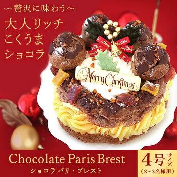 \早割!/クリスマスケーキ2020チョコレートケーキパリブレストチョコプレゼントスイーツお菓子ギフト4号【静岡AA】11