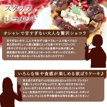 \早割!/クリスマスケーキ2020チョコレートケーキパリブレストチョコプレゼントスイーツお菓子ギフト4号【静岡AA】13