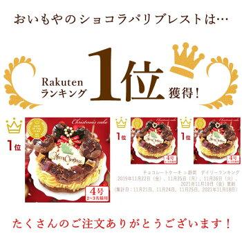 \早割!/クリスマスケーキ2020チョコレートケーキパリブレストチョコプレゼントスイーツお菓子ギフト4号【静岡AA】2