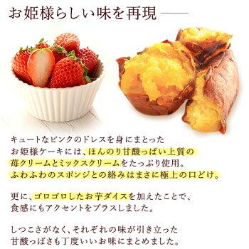クリスマスケーキスイーツ苺とさつまいものドールケーキスイーツ【静岡5号AA】
