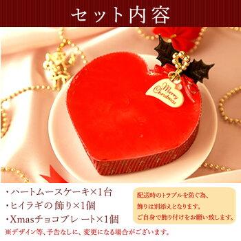 クリスマスケーキスイーツハート型人気ケーキのギフトプチギフトストロベリーイチゴ苺ムース4号XmasAA2〜3人用