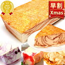クリスマスケーキ 超早割 送料無料 クリスマスプレゼント お祝い ケーキ クレープアイスケーキ キャラメル ブルーベリー チョコ イチゴ スイーツ 軽減税率 対象 静岡AAの商品画像