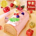 \早割ラスト!/ クリスマスケーキ 予約 2020 スイーツ 苺のブッシュドノエル ストロベリーケーキ 人気 お菓子 ギフト【静岡 AA】