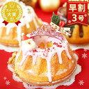 \早割!/ クリスマスケーキ 予約 2021 可愛い クグロフ 苺 ストロベリー