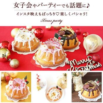 \早割!/クリスマスリース飾り可愛い2020クグロフチョコプレゼントスイーツお菓子ギフト3号【静岡AA】