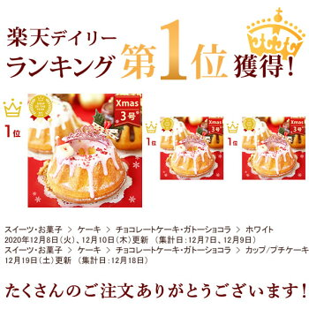 クリスマスケーキ予約超早割クリスマスプレゼントお祝いケーキ人気3号クグロフ焼き菓子1人用軽減税率対象静岡AA