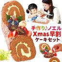 \早割!30日まで/ クリスマスケーキ 予約 2020 スイ...