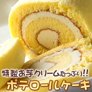 【あす楽対応】数量限定★再販の声続々到着!★選べる!2味★おいもやのポテロールケーキおいも...