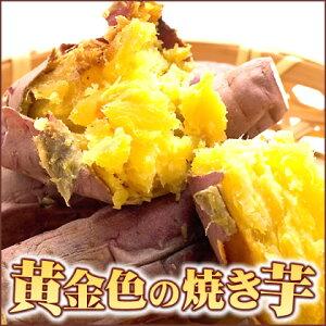 送料無料 あす楽 人気の黄金色の焼き芋♪焼きいもが電子レンジ3分で完成!やきいものさつまいも...